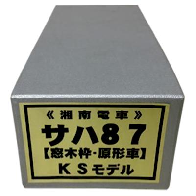 KSモデル HOゲージ 湘南電車 サハ87 更新車