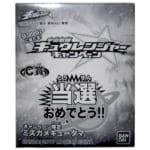 234210当選品 宇宙戦隊キュウレンジャー バンダイ キャンペーン C賞 ミズガメキュータマ