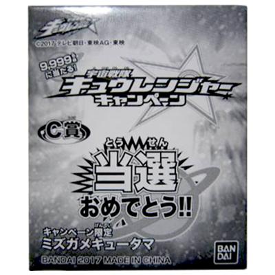 宇宙戦隊キュウレンジャー バンダイ キャンペーン限定 C賞 ミズガメキュータマ / 当選品
