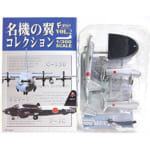 名機の翼コレクション VOL.2 シークレット 対潜哨戒機 P2V-7 海上自衛隊 鹿屋航空隊