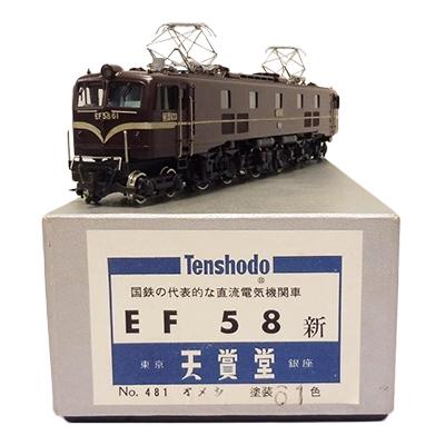 天賞堂 HOゲージ NO.481 EF58 新 お召 塗装 61色 (オメシ ゴハチ) /HOゲージ