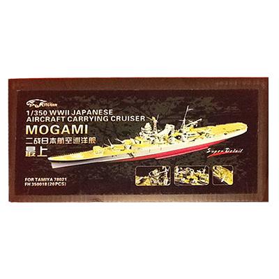 フライホーク 1/350 WWII JAPANESE AIRCRAFT CARRYING CRUISER MOGAMI/WWII 大日本帝国海軍 航空巡洋艦 最上 エッチングパーツ(タミヤ用)