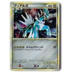 236170ポケモンカード LEGEND プロモ ディアルガ 074/L-P