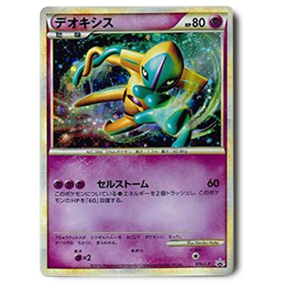 ポケモンカード LEGEND プロモ デオキシス 076/L-P