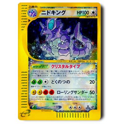ポケモンカードe ニドキング(クリスタルタイプ) 1ED 088/087