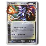ポケモンカード PCG 9弾 リザードン☆(スター) δ-デルタ種 1ED 052/068