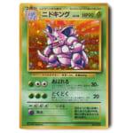 旧裏面 ポケモンカード ニドキング LV48 初版(マークなし)