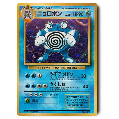 旧裏面 ポケモンカード ニョロボン LV48 初版(マークなし)