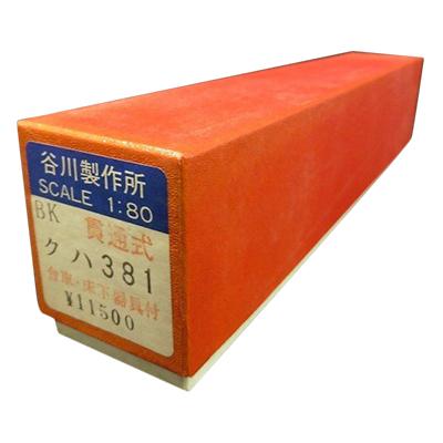 谷川製作所 1/80 HO BK 貫通式 クハ381 台車・床下器具付 車体バラキット