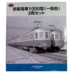 鉄道コレクション 京阪電車 1000型 一般色 3両セット