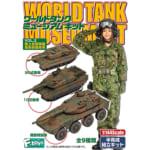 ワールドタンクミュージアムキット VOL.2 陸上自衛隊編 最新装備車両 機動戦闘車 陸上自衛隊二色迷彩