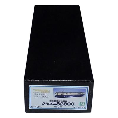 キングスホビー Nゲージ完成品 国鉄郵便貨物電車 クモユニ82800