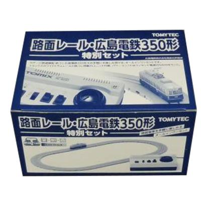 鉄道コレクション 路面レール 広島電鉄350形 特別セット