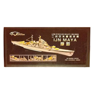 フライホーク 1/350 WWII 日本海軍 摩耶 エッチングパーツ(アオシマ用)