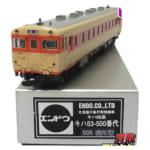 エンドウ HOゲージ キハ56系 キハ53-500番代 505 晩年型