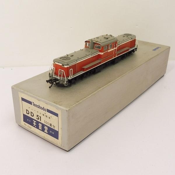 天賞堂 HOゲージ No.520 DD51 500番台 ディーゼル機関車
