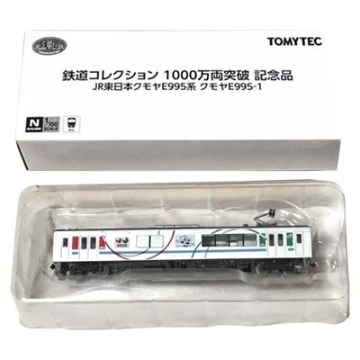 当選品 鉄道コレクション 1000万両突破記念品 クモヤE995-1 スマート電池くん / 非売品