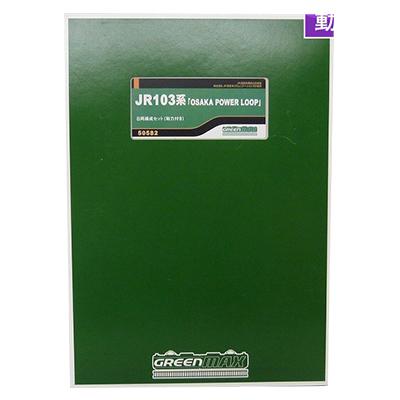 GREEN MAX 50582 JR103系 OSAKA POWER LOOP 8両編成セット