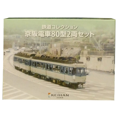 TOMYTEC(トミーテック) 鉄道コレクション 京阪電車80型 2両セット 冷房仕様車 限定