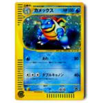 236797ポケモンカードe プロモ カメックス 013/P