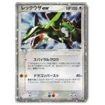 ポケモンカード ADV 3弾 レックウザex 1ED 047/054