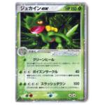 ポケモンカード ADV ex1 ジュカインex 1ED 006/080