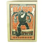 ビリケン商会×イノウエアーツ ソフビキット 鉄人28号 黒