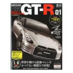 イーグルモス 週刊 NISSAN R35 GT-R CRAFT MAGAZINE 全130巻