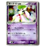ポケモンカード ADV 2弾 サーナイトex 1ED 028/053