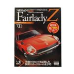 イーグルモス 週刊 NISSAN フェアレディZ 240Z-L 全100巻