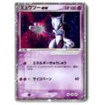 ポケモンカード ADV 1弾 ミュウツーex 1ED 026/055