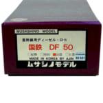 ムサシノモデル HOゲージ 亜幹線用 ディーゼルロコ 国鉄 DF50 山陰
