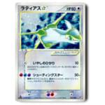 ポケモンカード PCG 2弾 ラティアス☆(スター) 1ED 065/082