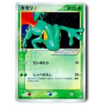 ポケモンカード PCG 3弾 キモリ☆(スター) 1ED 011/084