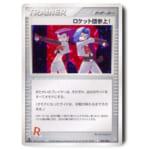 ポケモンカード PCG 3弾 ロケット団参上! 1ED 085/084