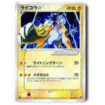ポケモンカード PCG 4弾 ライコウ☆(スター) 1ED 039/106