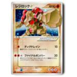 ポケモンカード PCG 5弾 レジロック☆(スター) 1ED 059/086