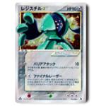 241773ポケモンカード PCG 5弾 レジスチル☆(スター) 1ED 076/086