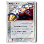 241779ポケモンカード PCG 6弾 メタグロス☆(スター) 1ED 075/086