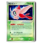 241783ポケモンカード PCG 8弾 セレビィ☆(スター) 1ED 004/075