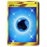241862ポケモンカード SM4A 基本水エネルギー UR 062/050