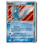 241787ポケモンカード PCG 9弾 ミュウ☆(スター) δ-デルタ種 1ED 015/068