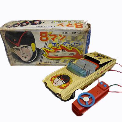 ヨネザワ(米澤玩具) ブリキ エイトマン 8マン サンダーバード リモコン