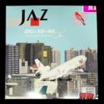 1/400 JAZ DC-10-40 JA8539 / ジャルウェイズ JAL 民間航空機 / JAL 飛行機 航空機模型