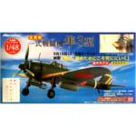 マルシン 1/48 陸軍一式戦闘機 隼3型 映画劇中モデル