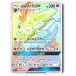 ポケモンカード SM1+ ニンフィアGX HR 064/051