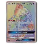 248801ポケモンカード SM2L カプテテフGX HR 057/050