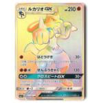 248806ポケモンカード SM5+ ルカリオGX HR 059/050