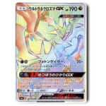 248808ポケモンカード SM6 ウルトラネクロズマGX HR 107/094