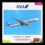 全日空商事 ANA 1/144 ボーイング777-300ER JA784A / NH14413